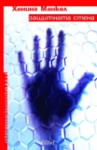 Защитната стена (ISBN: 9789545294778)