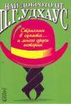 Най-доброто от П. Г. Удхаус (ISBN: 9789545290657)