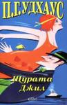 Щурата Джил (ISBN: 9789545293931)