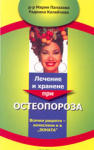 Лечение и хранене при остеопороза (ISBN: 9789844830486)