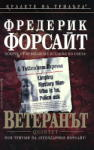 Ветеранът (ISBN: 9789545852756)