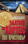 Златото на Кортес (ISBN: 9789546551214)