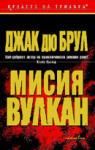 Мисия Вулкан (ISBN: 9789545855566)
