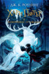 Хари Потър и затворникът от Азкабан (ISBN: 9789544465575)