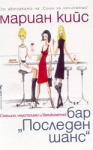 Бар 'Последен шанс (ISBN: 9789545855177)