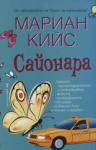 Сайонара (ISBN: 9789545857423)