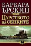 Царството на сенките (ISBN: 9789545854798)