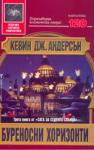 Буреносни хоризонти (ISBN: 9789545856051)