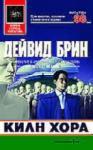 Килн хора (ISBN: 9789545853869)