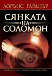 Сянката на Соломон (ISBN: 9789545858796)