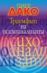 Триумфът на психоанализата (ISBN: 9789545290961)
