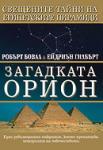 Загадката Орион (ISBN: 9789545855672)