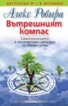 Вътрешният компас (ISBN: 9789545297366)