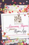 Моминско парти (ISBN: 9789545856969)