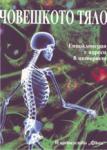 Човешкото тяло (ISBN: 9789546253989)