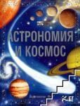 Астрономия и космос (ISBN: 9789546254832)