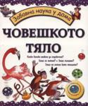Човешкото тяло (ISBN: 9789546256263)