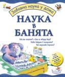 Забавна наука у дома: Наука в банята (ISBN: 9789546256249)