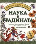 Наука в градината (ISBN: 9789546256256)