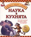 Наука в кухнята (ISBN: 9789546256232)