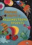 Научни опити и художествени проекти (ISBN: 9789546255983)