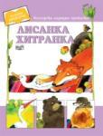 Лисанка Хитранка (ISBN: 9789546256416)