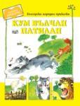 Кум Вълчан Патилан (ISBN: 9789546256454)