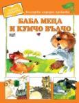 Баба Меца и Кумчо Вълчо (ISBN: 9789546256423)