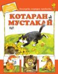 Златно букварче: Котаран Мустакан (ISBN: 9789546256447)