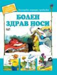 Златно букварче: Болен здрав носи (ISBN: 9789546256430)