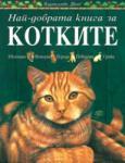 Най-добрата книга за котките (ISBN: 9789546253316)