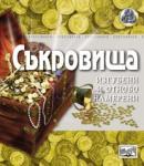 Съкровища (ISBN: 9789546256140)