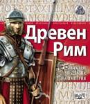 Древен Рим (ISBN: 9789546256133)