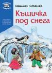 Къщичка под снега (ISBN: 9789546253941)