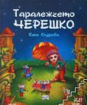 Таралежчето Черешко (ISBN: 9789546256546)