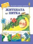 Златно букварче: Житената питка (ISBN: 9789546256393)