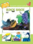 Косе Босе (ISBN: 9789546256386)