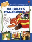 Златно букварче: Дядовата ръкавичка (ISBN: 9789546257000)