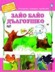 Зайо Байо Дългоушко - Златно букварче (ISBN: 9789546256997)