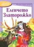 Златна броеница: Еленчето Златорожко (ISBN: 9789546256317)