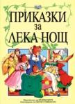 Приказки за лека нощ (ISBN: 9789546251305)