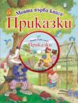 Моята първа книга: Приказки + CD (ISBN: 9789546255440)