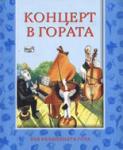 Концерт в гората (ISBN: 9789546255587)