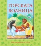 Горската болница (ISBN: 9789546255679)