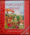 Горският пазар (ISBN: 9789546255686)