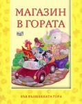 Магазин в гората (ISBN: 9789546255693)