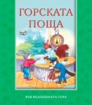 Горската поща (ISBN: 9789546256157)