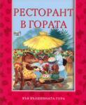 Ресторант в гората (ISBN: 9789546256164)