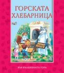 Горската хлебарница (ISBN: 9789546256218)