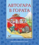 Автогара в гората (ISBN: 9789546256720)